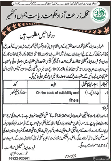 Jobs in Agriculture Department for Beldar 2021
