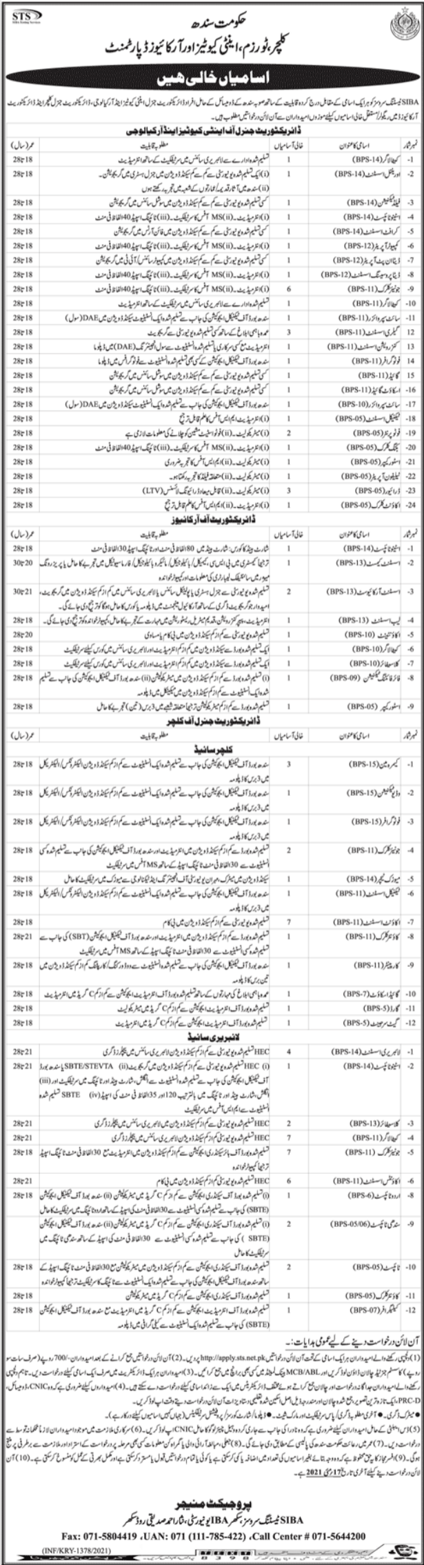 Jobs in Culture Tourism Antiquities & Archives Department in Karachi via STS 2021