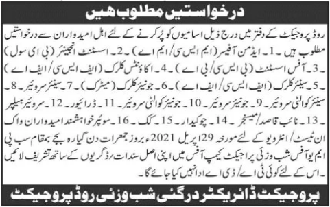 Jobs in Project Management Office in Quetta Balochistan 2021
