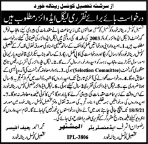 Jobs in Tehsil Council Office For Legal Advisor 2021