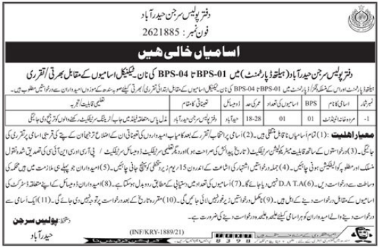 Jobs in Health Department For Non Technical Staff in Hyderabad 2021