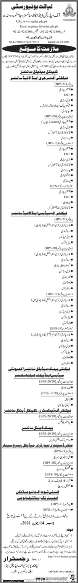 Jobs in Liaquat University of Medical & Health Sciences LUMHS in Jamshoro 2021