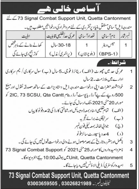 Jobs in Pak Army 73 Signal Combat Support Unit in Quetta Cantonment 2021