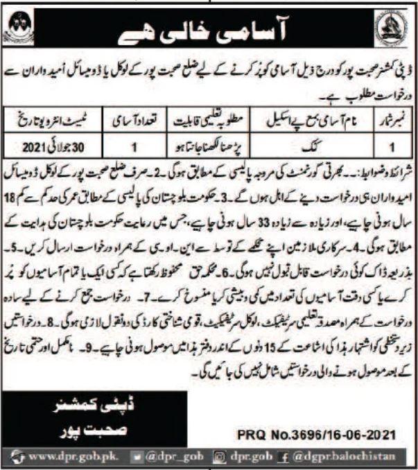 Jobs in Deputy Commissioner District Office In Sohbatpur Balochistan 2021