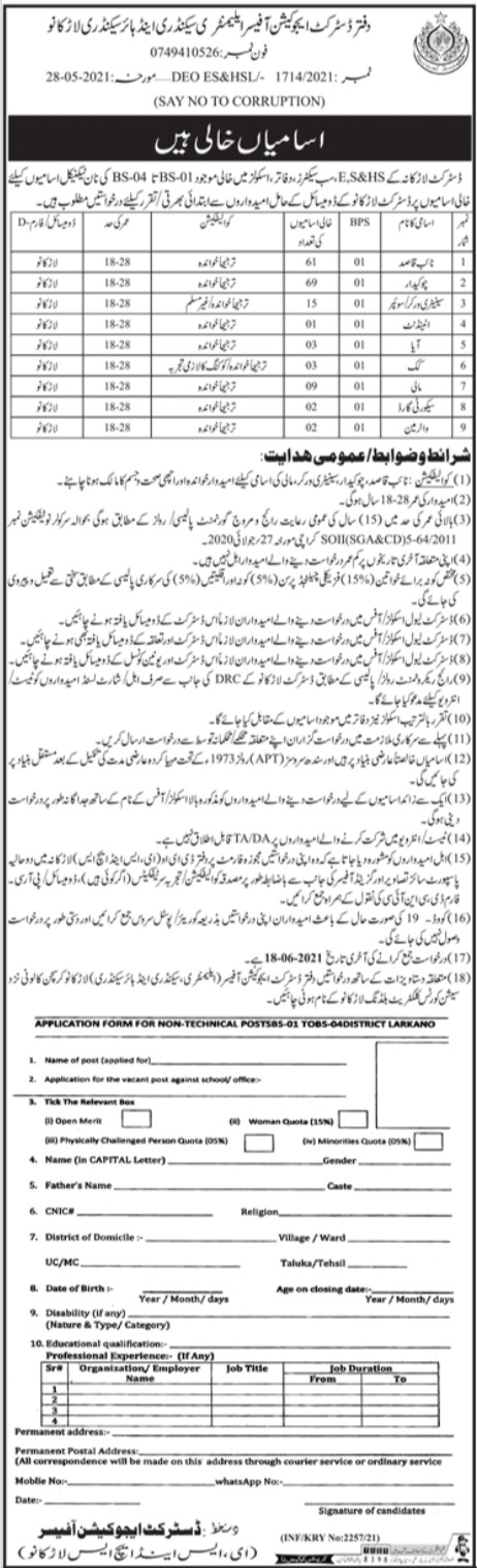 Jobs in District Education Office For Non Technical Staff in Larkana 2021