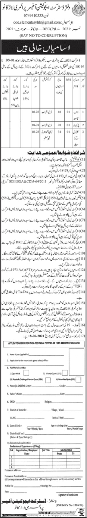 Jobs in District Education Office For Non Technical Staff 2021