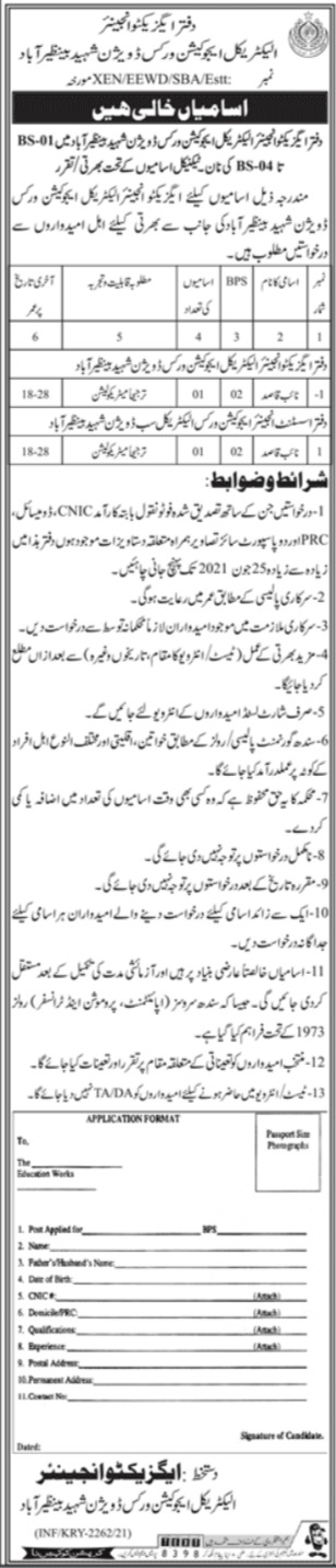 Jobs in Education Electrical Works Division in Shaheed Benazirabad 2021