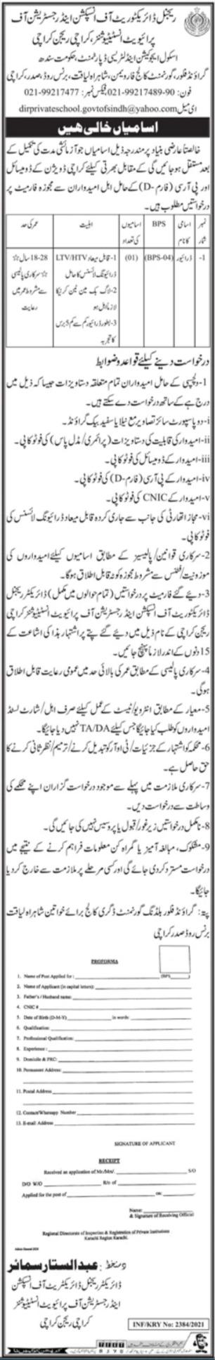 Jobs in School Education & Literacy Department in Karachi 2021