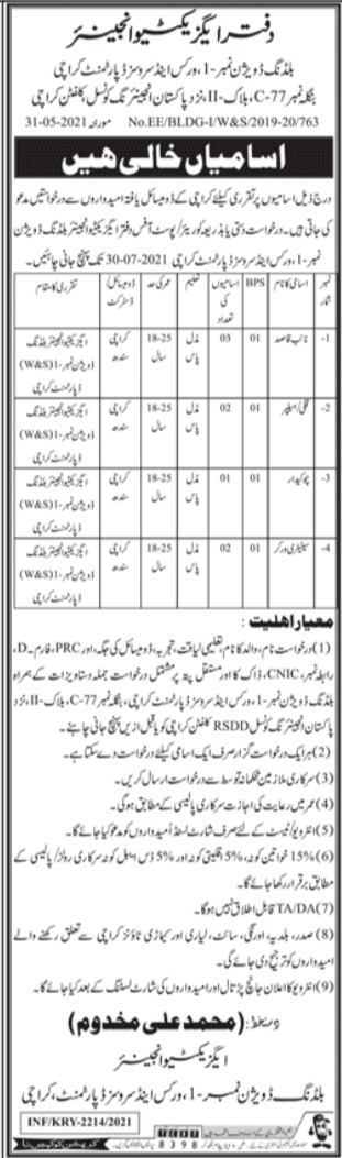 Jobs in Works & Services Department For Non Technical Staff in Karachi 2021