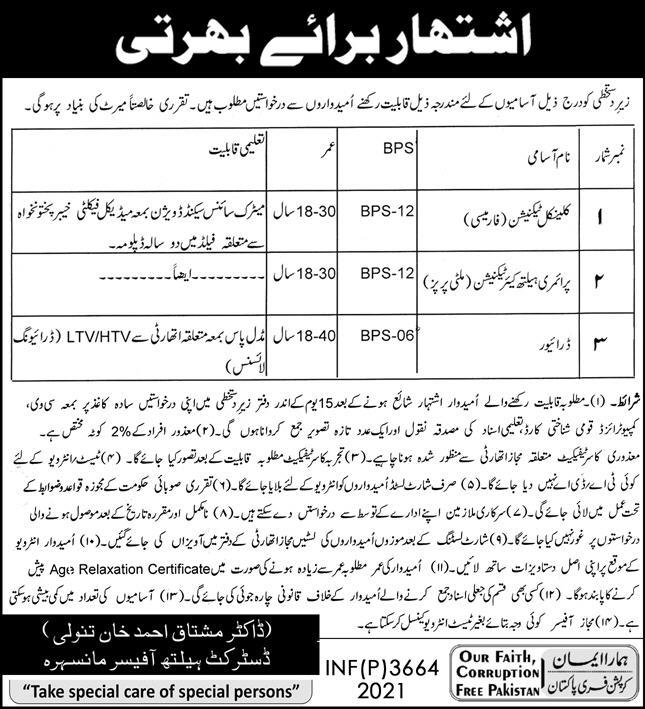 District Health Office Jobs 2021 For Technical Staff