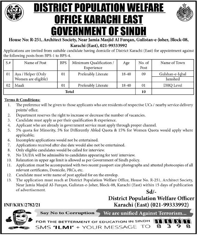 District Population Welfare Office Jobs 2021 For Non Technical Staff