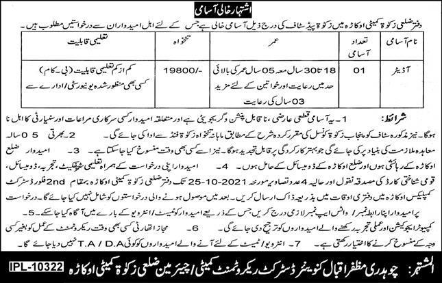District Zakat Committee Auditor jobs 2021
